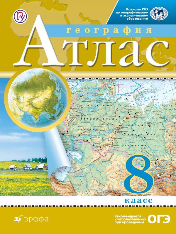 Атлас по географии 8