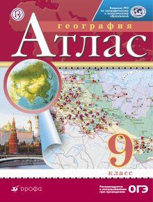 География. 9 класс. Атлас. (Традиционный комплект)(РГО)