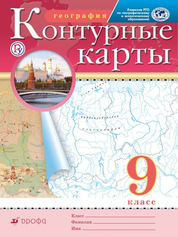 Контурные карты 9