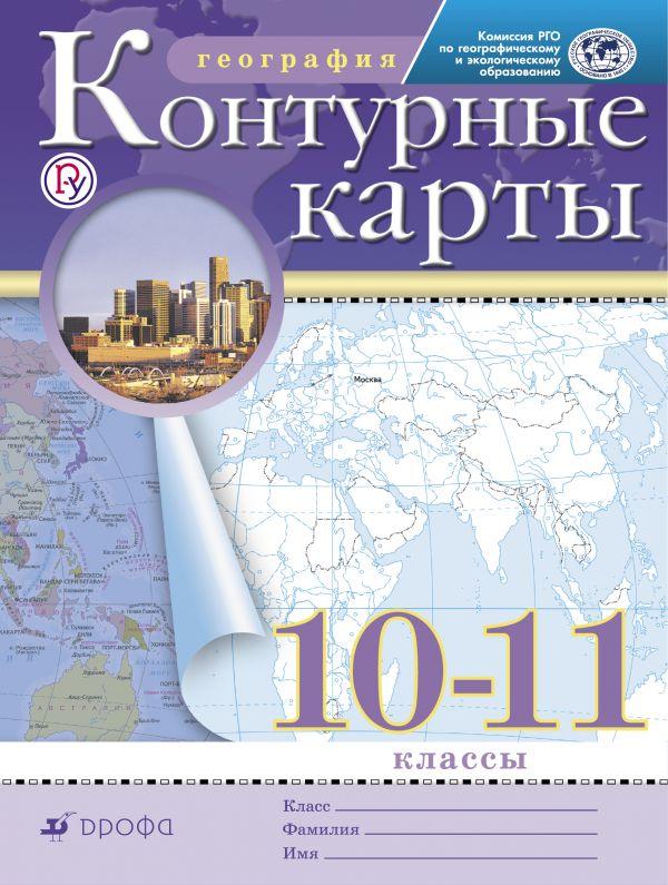 Контурные карты по географии 10-11