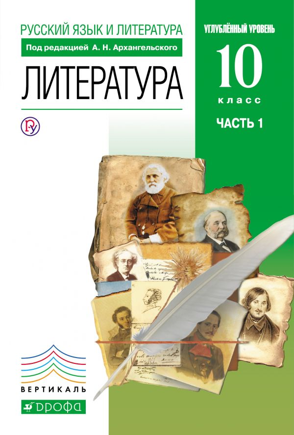 Книга литература 10 класс сахаров pdf