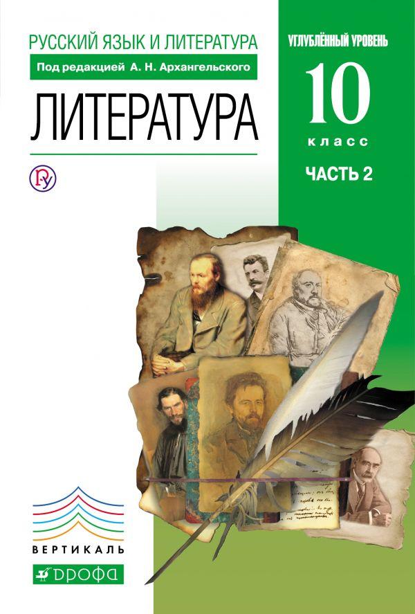 Русская архангельский класс литература 10