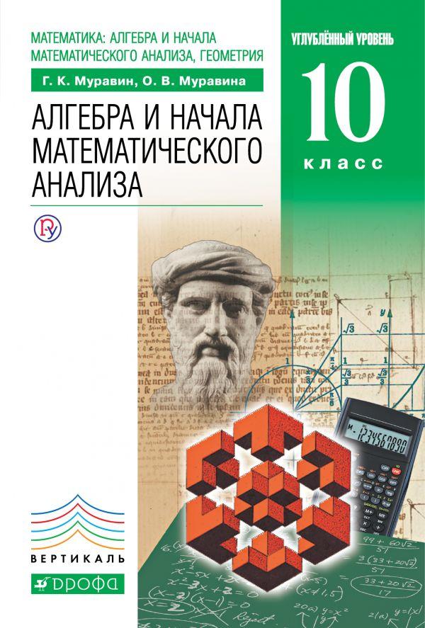 Математика 10 алгебра