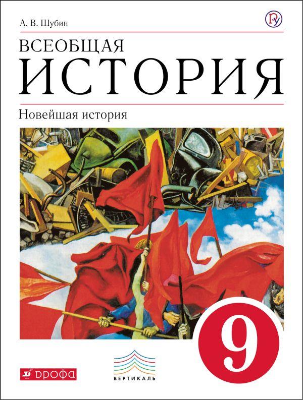 Гдз рабочая тетрадь 10 класс история пономарев