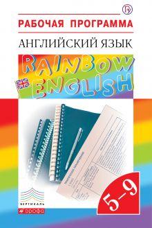 Программу для английского языка 5 класс