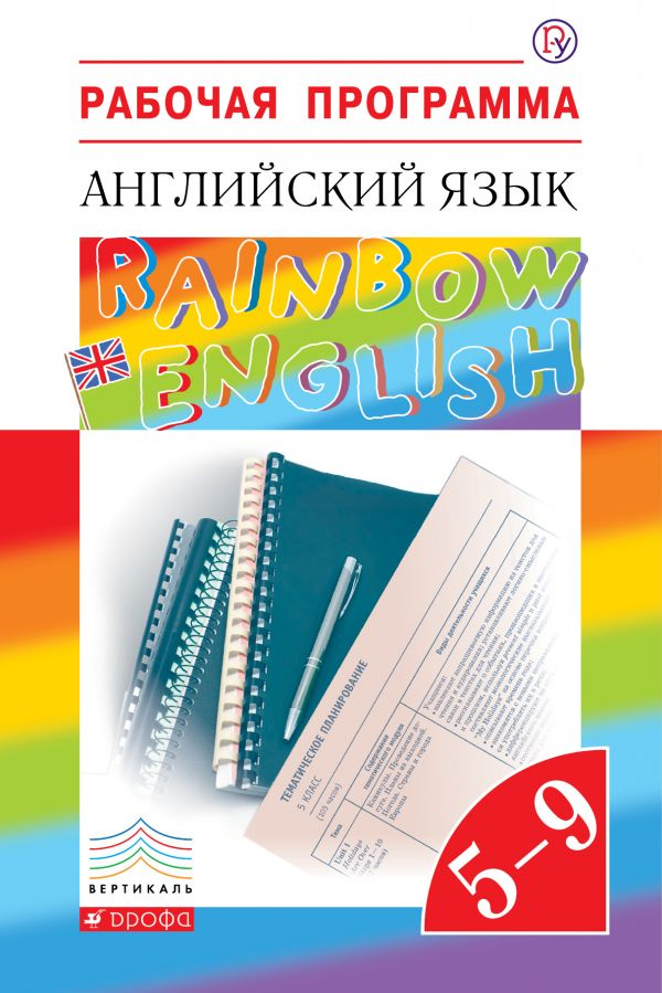 Рабочая программа для 9 класса англ.яз
