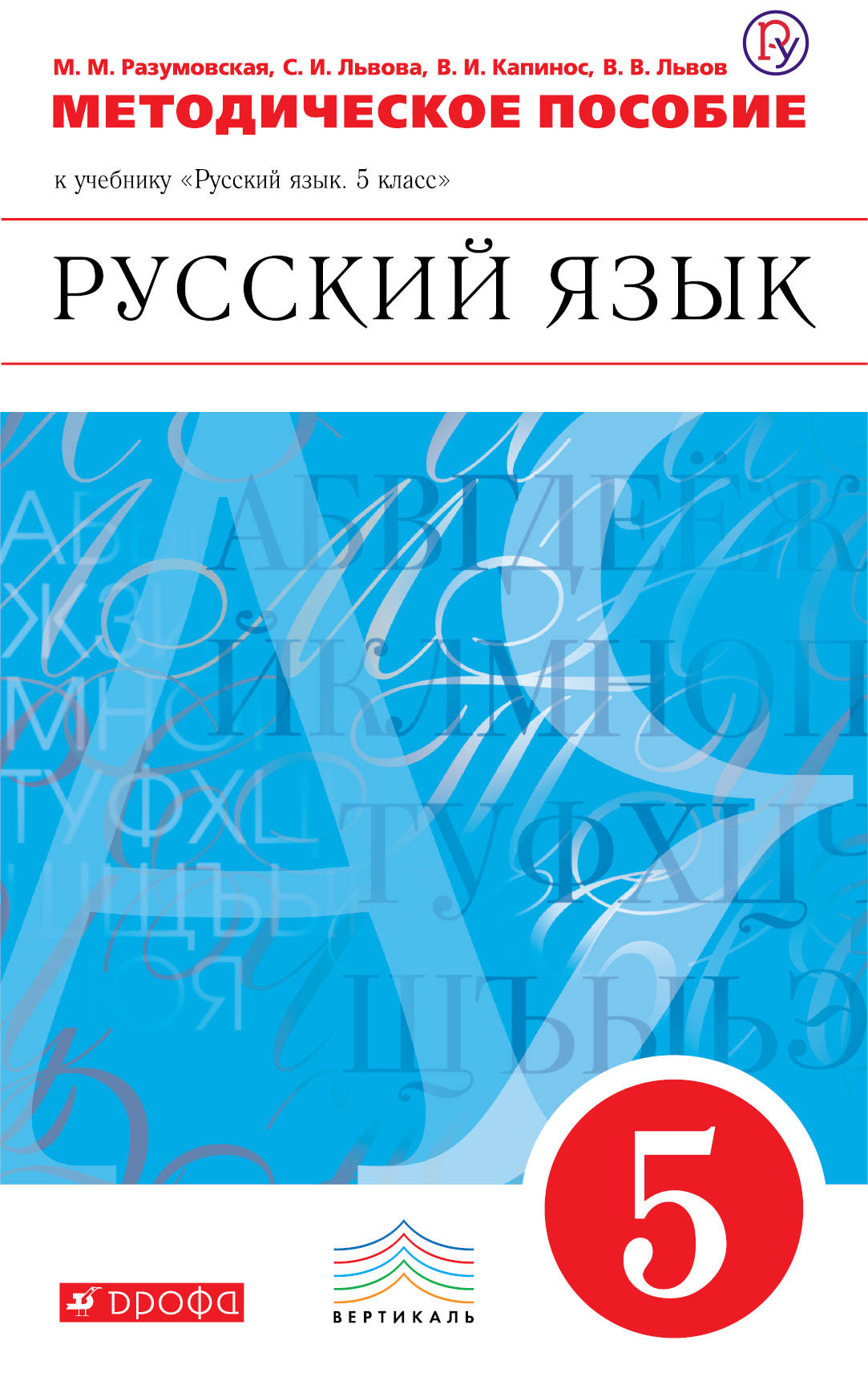 Рабочая программа по русскому языку для 5 класса по разумовской фгос