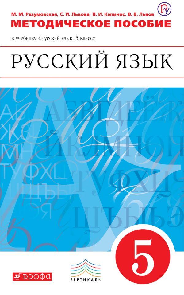 Скачать пособие для учителя по русскому языку 5 класса по учебнику львовой