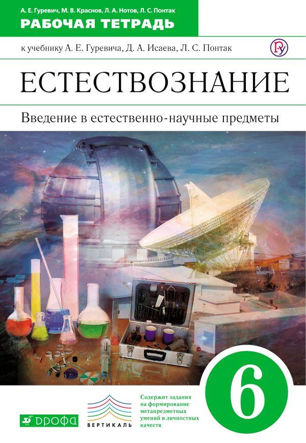 Решебник по веедение в естественно-научные предметы