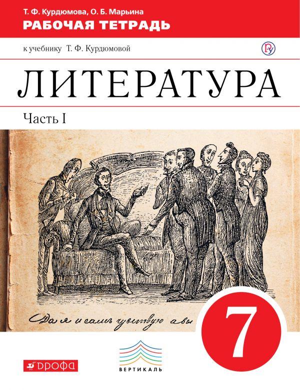 Гдз класса литература а.с.пушкинотношения с мамой и дубровского