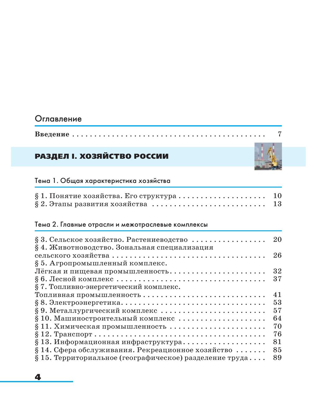 География россии 9 класс алексеев план ответа по параграфу