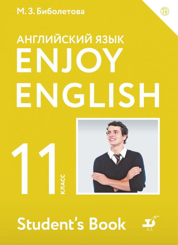 Enjoy english 11 класс pdf скачать