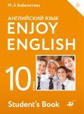 """Линия УМК М. З. Биболетовой. Английский язык """"Enjoy English"""" (10-11) (Б)"""