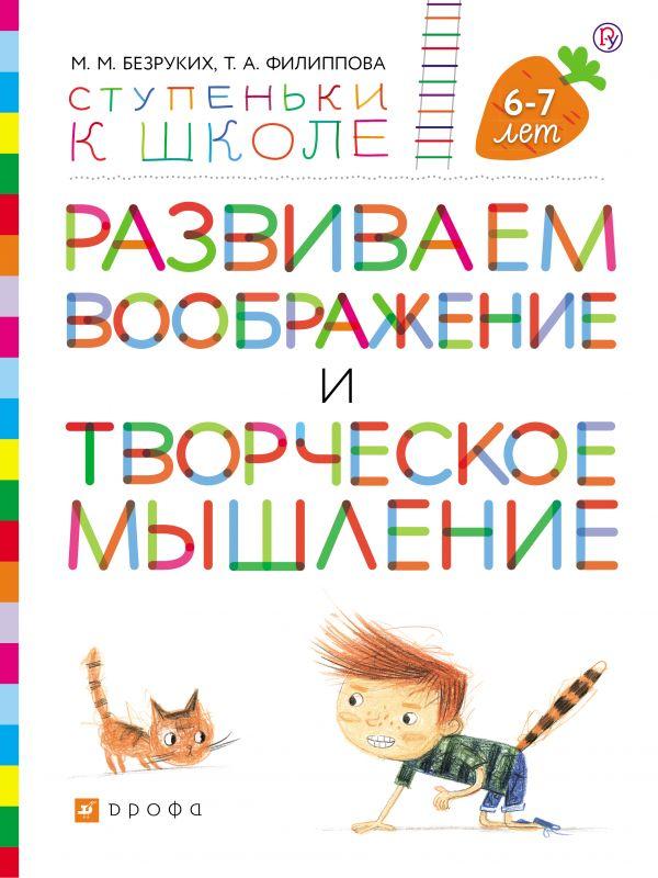 Развиваем воображение и творческое мышление. Пособие для детей. 6-7 лет