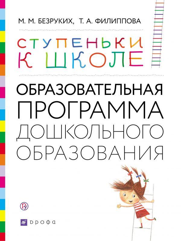 Ступеньки к школе. Образовательная программа дошкольного образования. 3-7 лет
