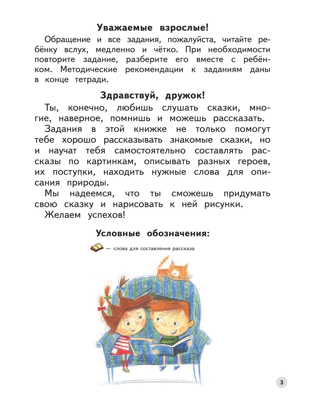 Учимся рассказывать по картинкам. Пособие для детей 5-7 лет. - страница 2