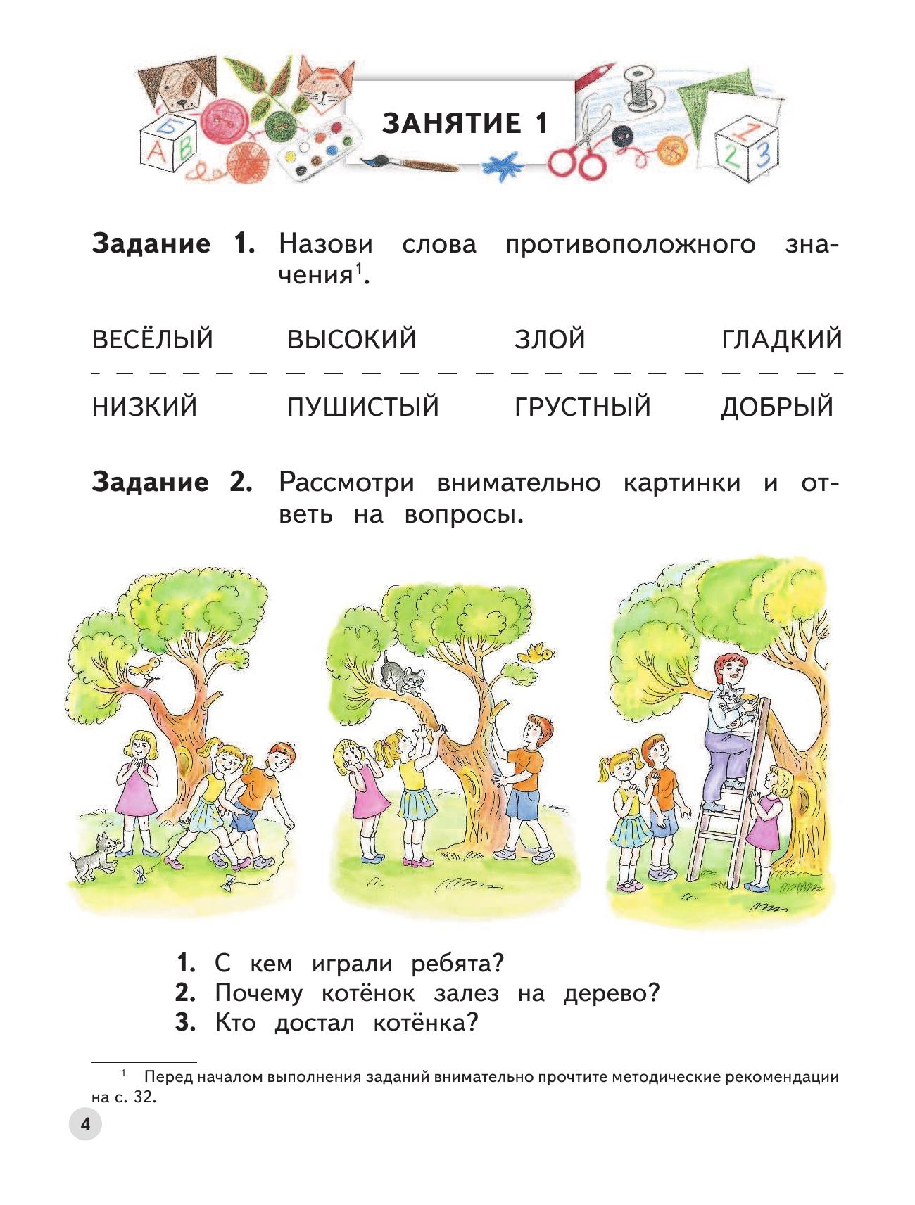 Учимся рассказывать по картинкам. Пособие для детей 5-7 лет. - страница 3