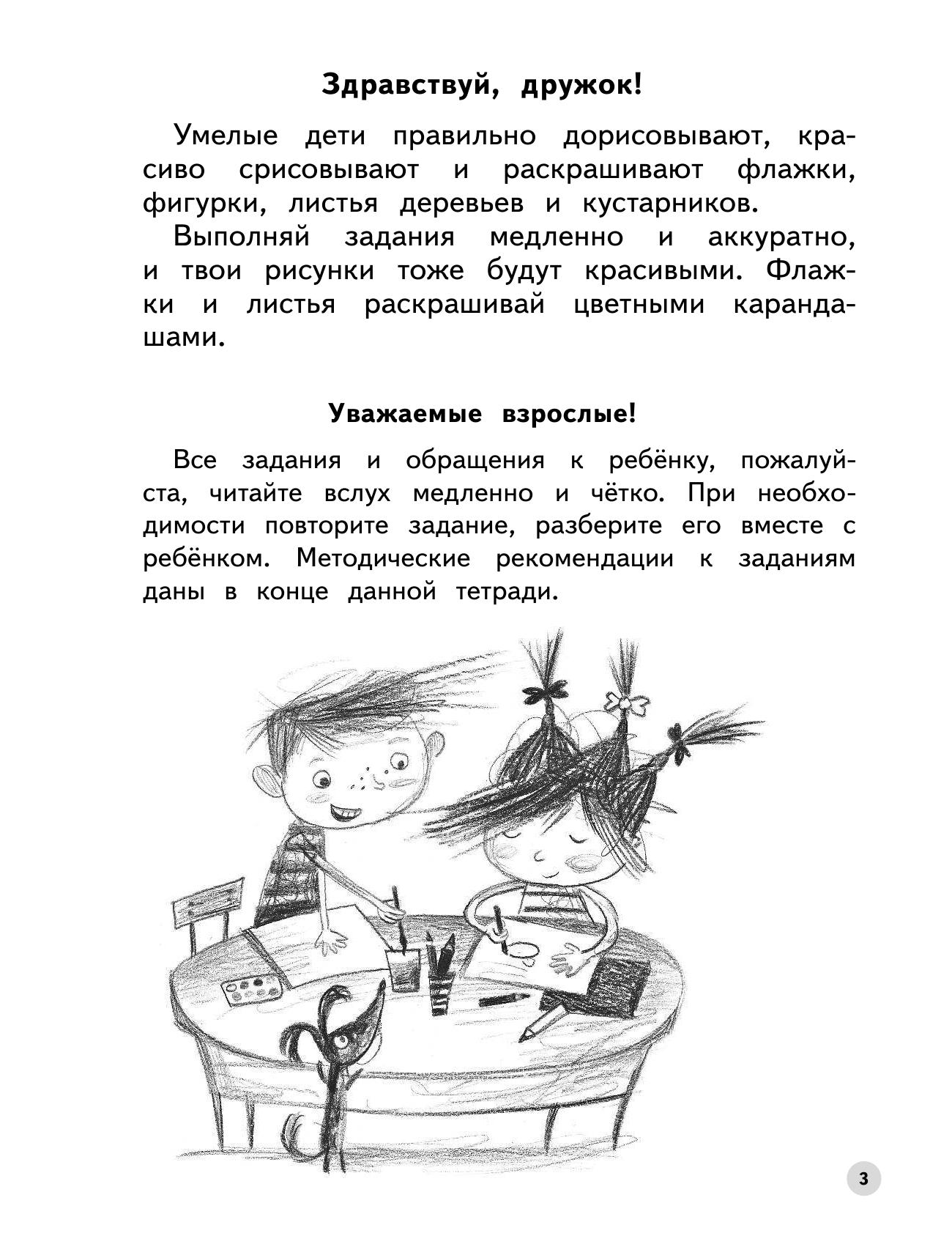 Учимся рисовать фигуры. Пособие для детей 5-6 лет. - страница 2