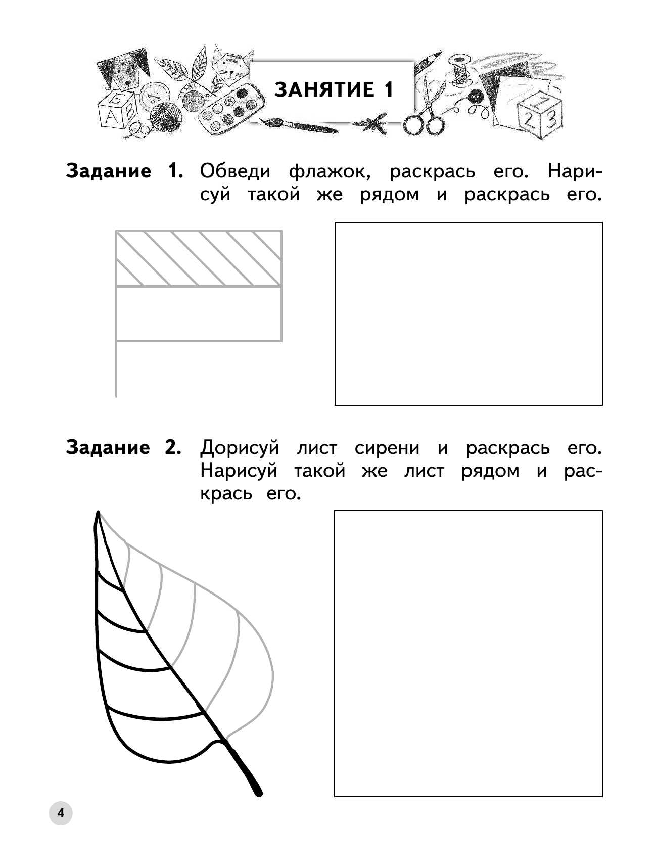 Учимся рисовать фигуры. Пособие для детей 5-6 лет. - страница 3
