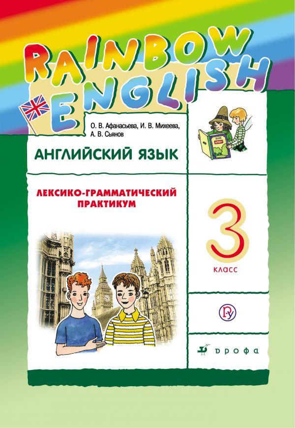 скачать лексико-грамматический практикум rainbow english 5 класс бесплатно