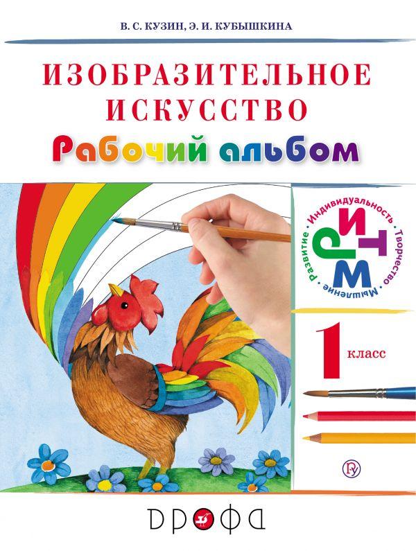 рабочая программа по изо фгос 1 класс автор кузин в.с кубышкина э.и