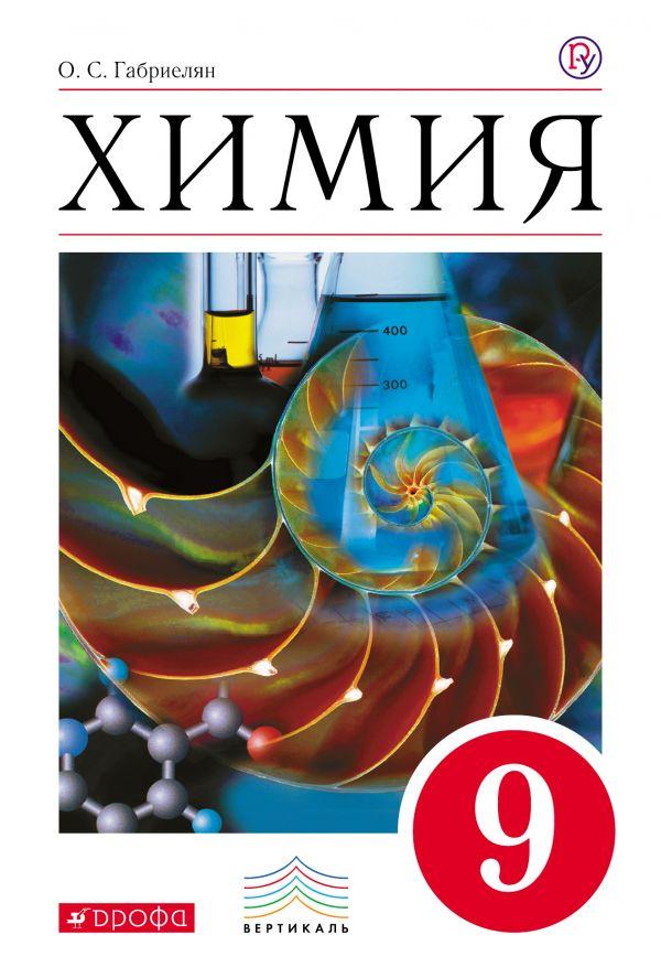 Химия. 9 кл. Учебник - О.С.Габриелян