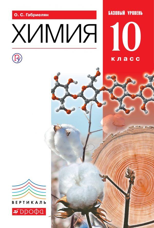 Химия. 10кл. Учебник (базовый уровень) -  Габриелян О.С