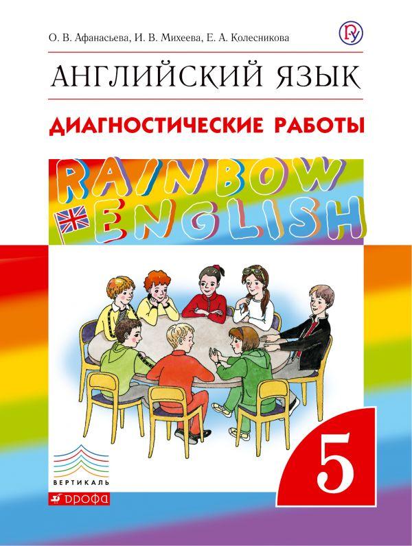 Аудиоприложение к учебнику афанасьевой и михеевой 8 класс