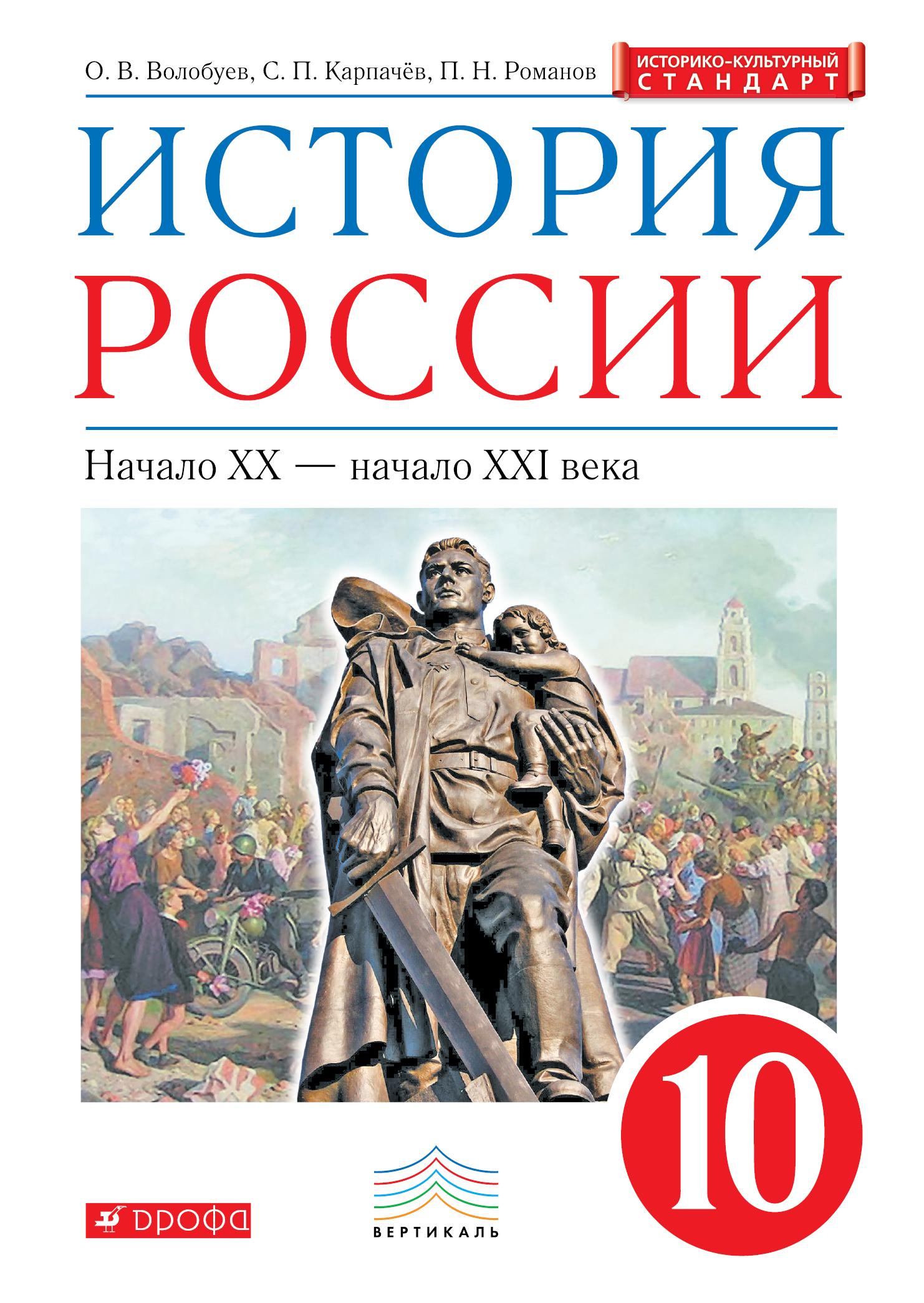 Учёба гдз по истории россии 10 класс