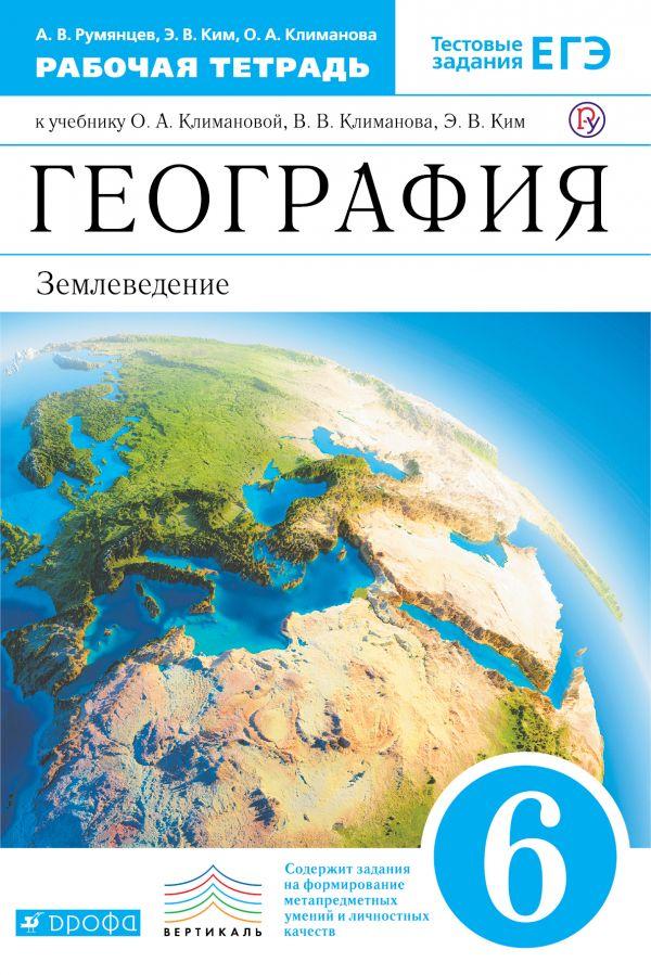 Решебник по рабочей тетради по географии землеведение 6 класс румянцев и др спиши ру