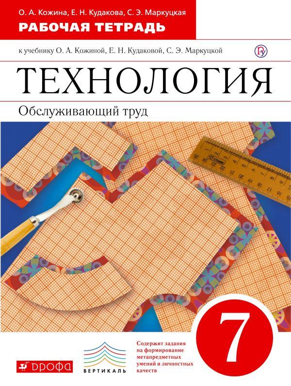 Учебник по географии 7 класс душина 2016 читать онлайн