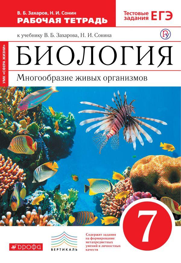 Биология 2018 в.б.захаров н.и.сонин 7 класс