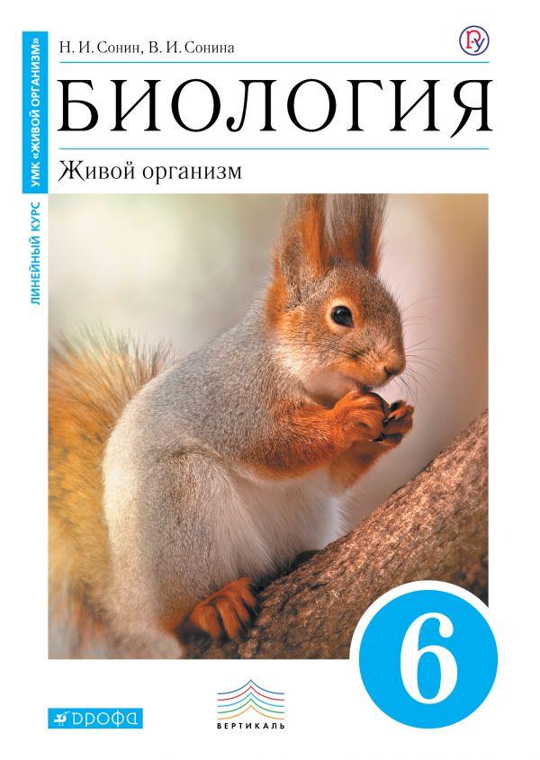 Биология 6 класс учебник краткое содержание