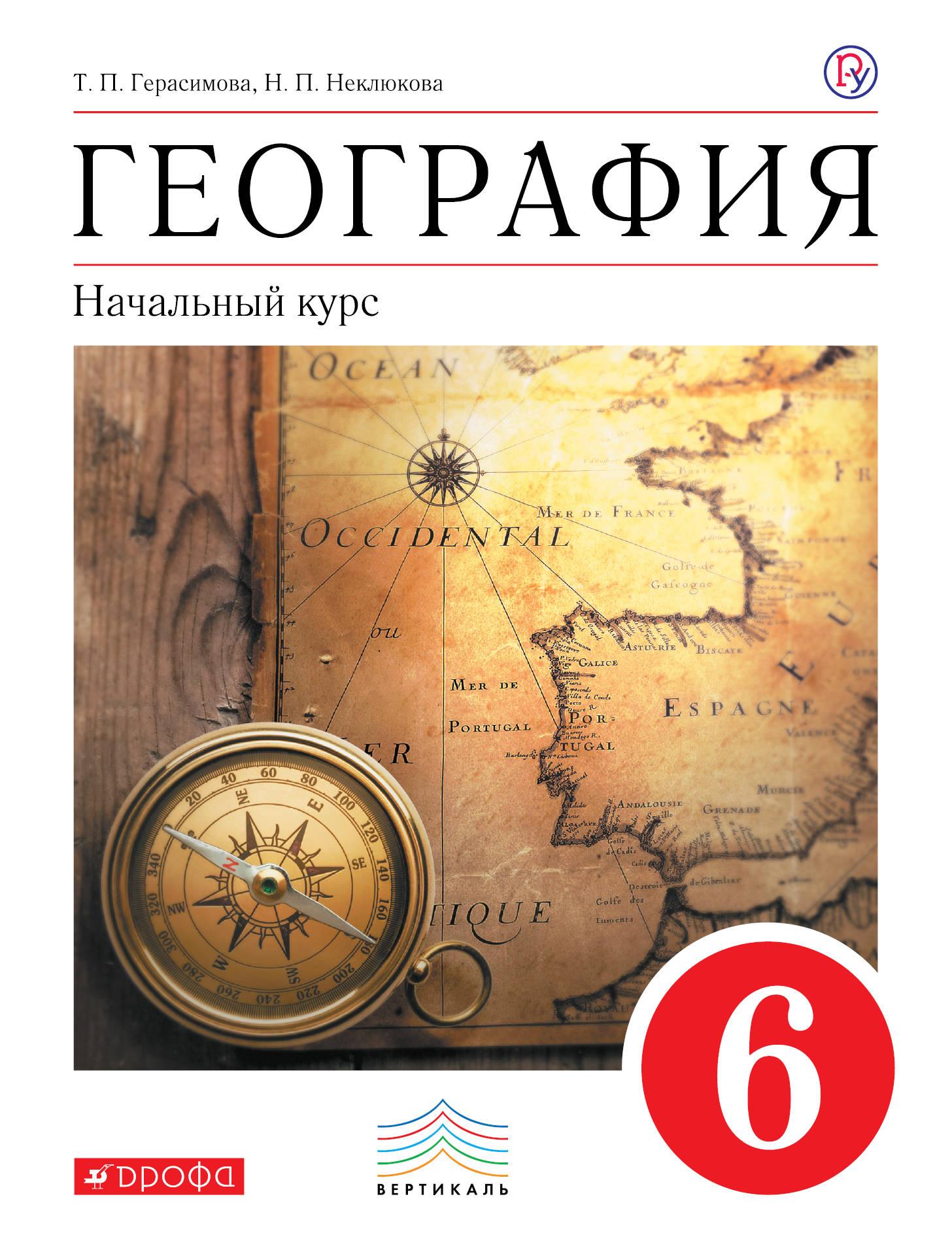 Решебник по географии 6 класса 2018г т.п.герасимова н.п.неклюкова