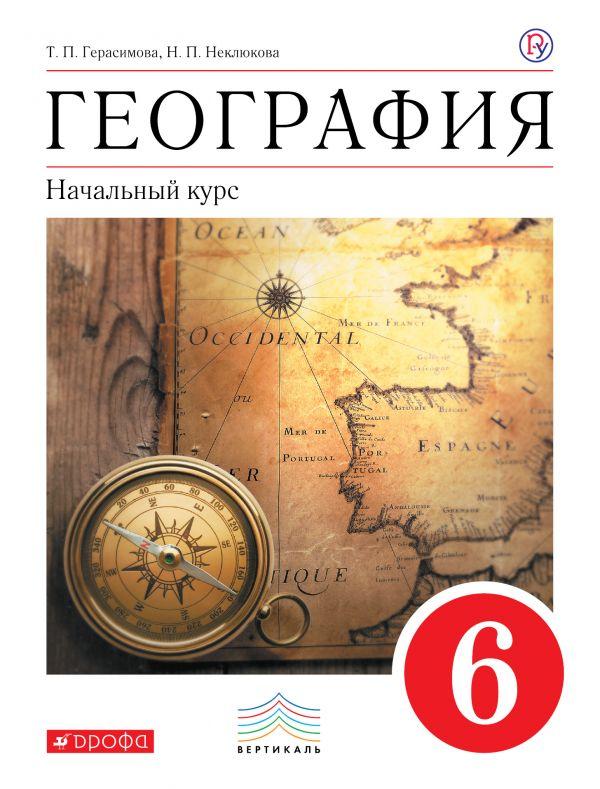 Учебник географии 6 класс герасимова читать параграф