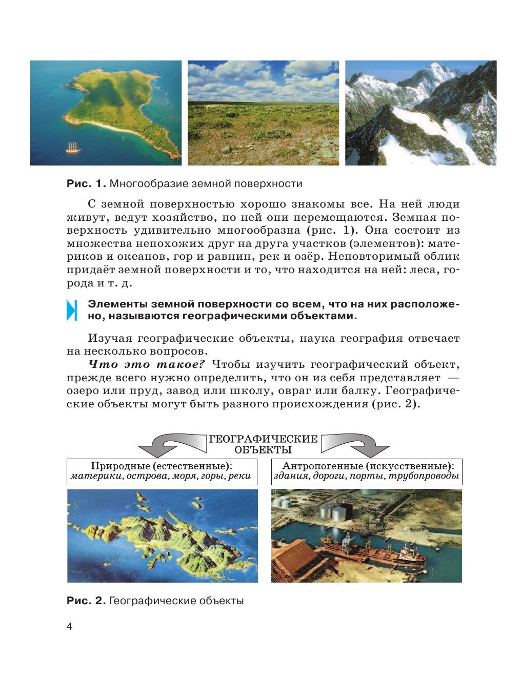 Программа основного общего образования по географии 5-9 класс авторы дронов савельева москва просвещение 2018 скачать бесплатно