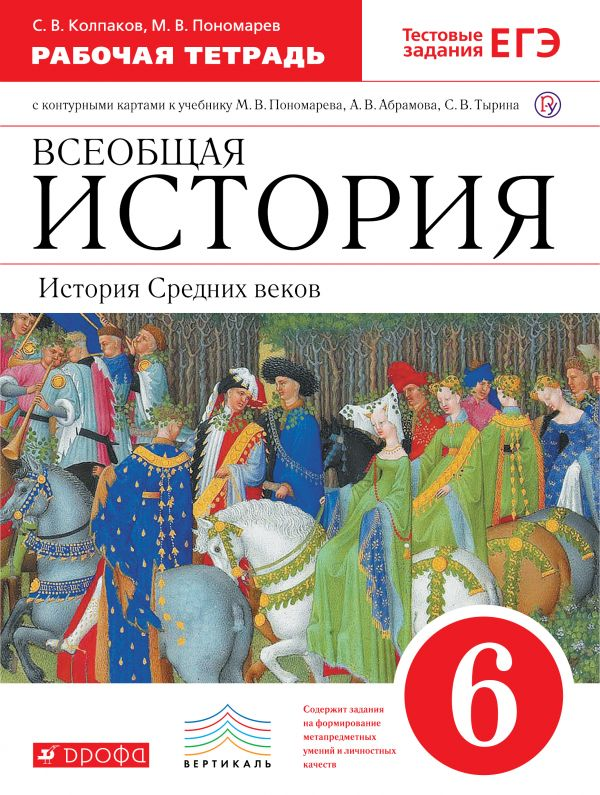Как заполнить таблицу на стр.44 учебника история средних веков 6 класс тырин абрамов пономарёв