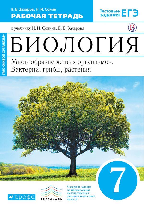 Учебник по биологии в.б захаров 7 класс читать