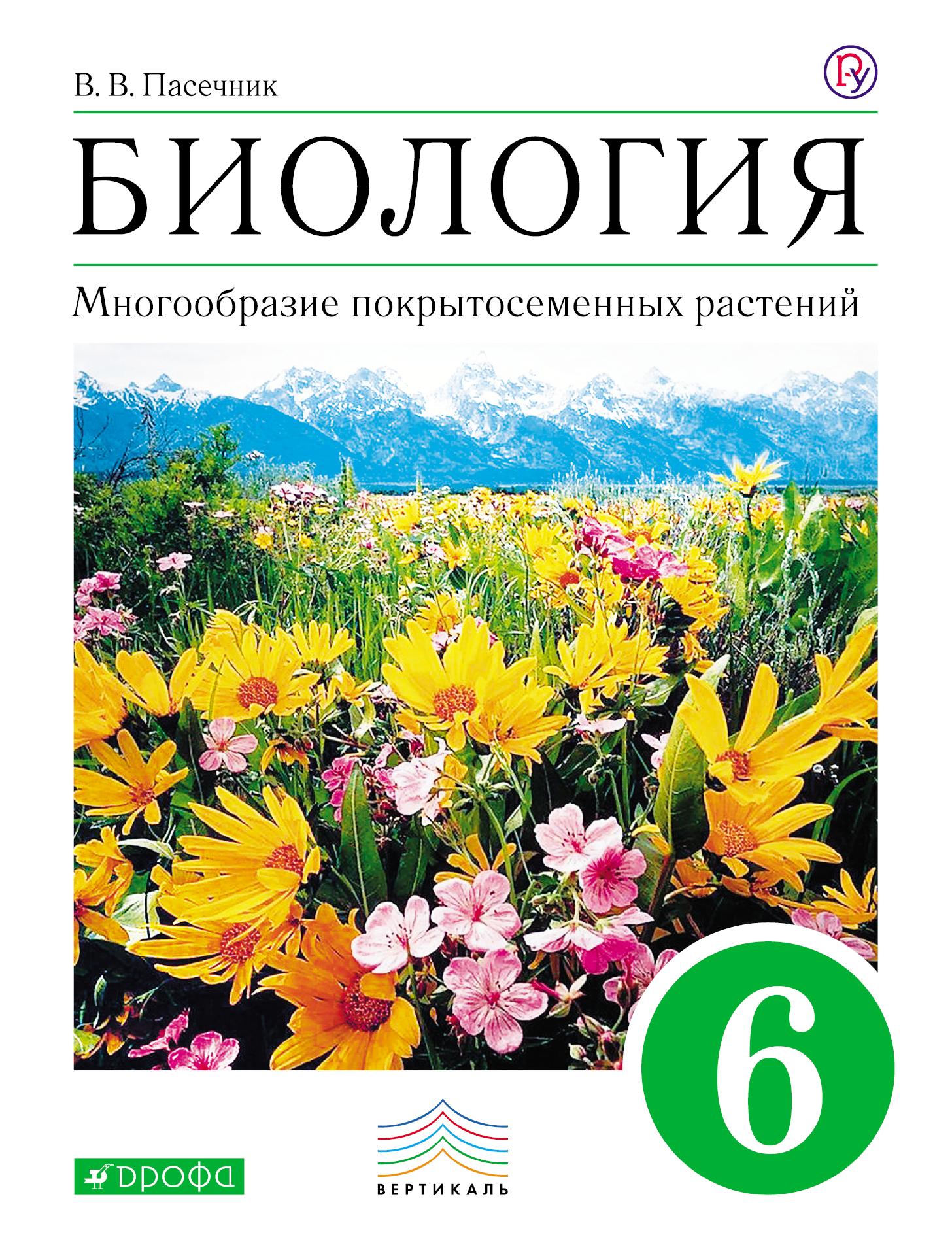 Учебник по биологии 6 класс пономарева читать соцветия