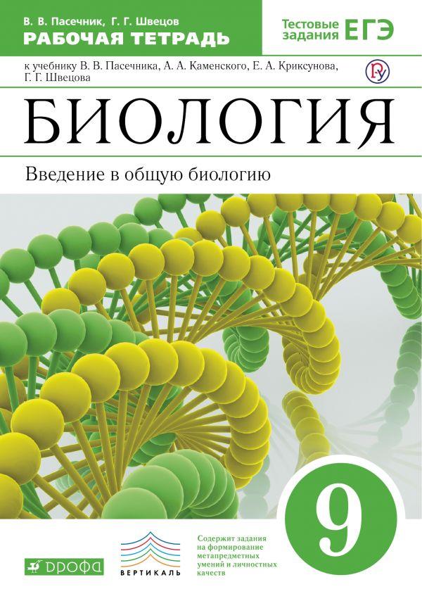Рабочая тетрадь по биологии 6 класс пасечник pdf