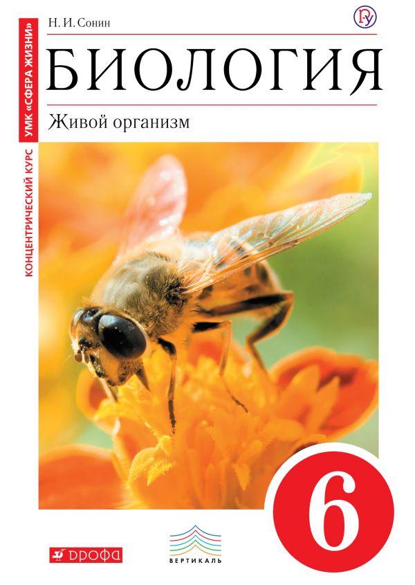 Скачать через торрент электронная версия учебника по биология 6 класс сонина