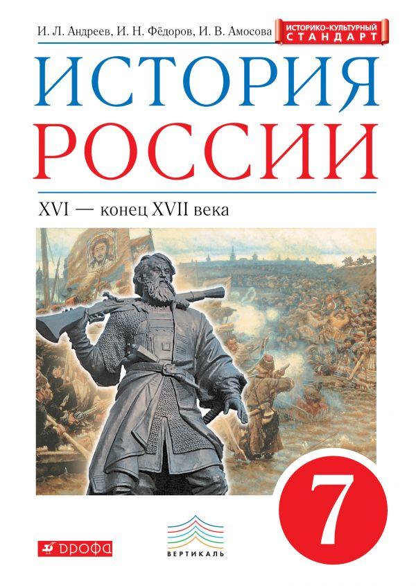 История россии федоров