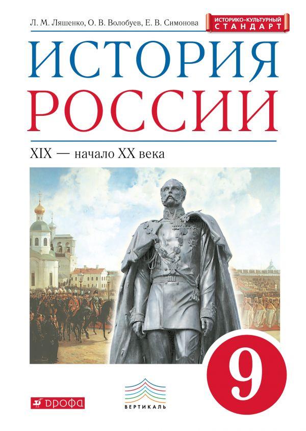 Ответы на вопросы по истории россии 9 класс волобуев