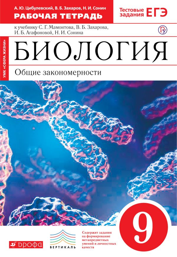 рабочей тетради по биологии за 9 класс с.г мамонтова в.б захарова и б агафоновой н и сонина онлайн