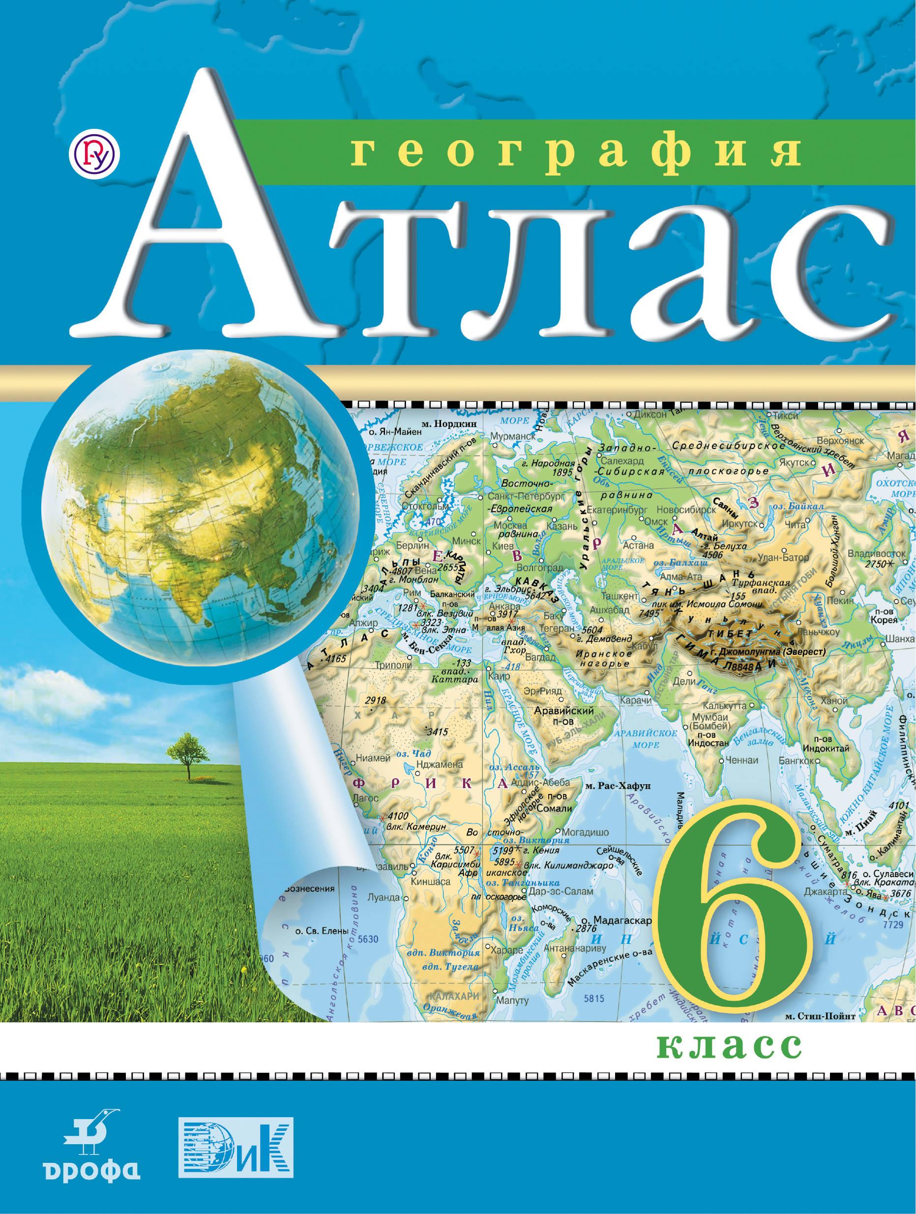 Атлас география 6 класс скачать бесплатно