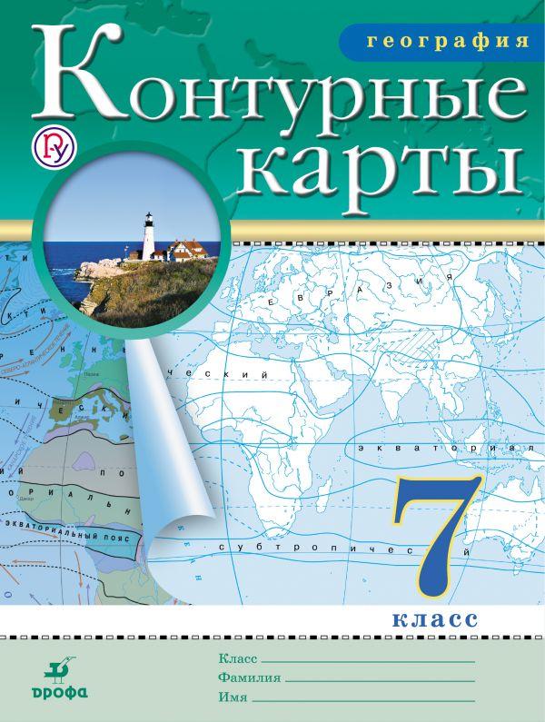 Контурная карта географии 7 класс