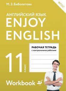 Язык биболетова класс учебник 10 английский