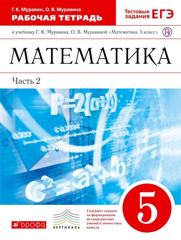 Кофин: демонстрационные варианты егэ по математике 2009год 11 класс