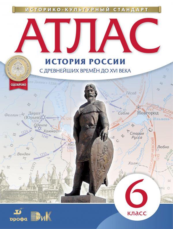 Атлас с комплектом контурных карт 5 класс История
