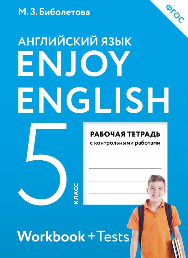 Рабочая программа по английскому языку 5 биболетова